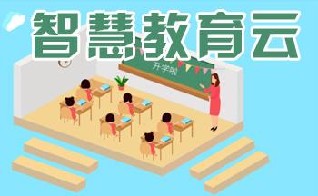 智慧教育云平�_
