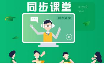 同步课堂软件