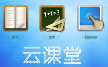 名师云课堂教育软件