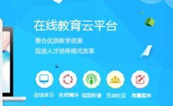 线上教学平台_中小学网络教学