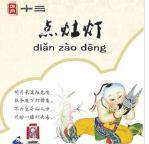 鼠年正月十三祝福语习俗