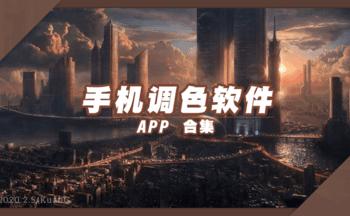 手机调色软件app