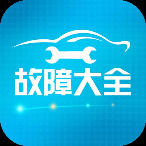 汽车故障查询app