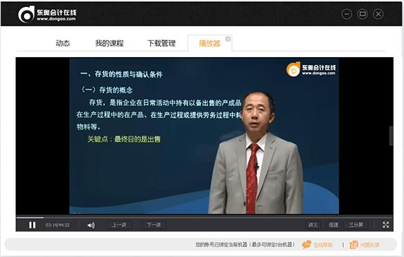 东奥会计云课堂PC学习工具截图0