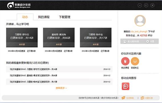东奥会计云课堂PC学习工具截图1