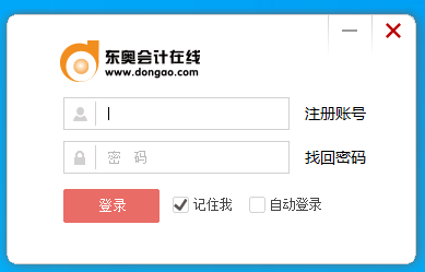 东奥会计云课堂PC学习工具截图2