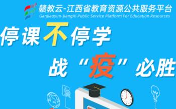 赣教云app_江西省赣教云直播平台