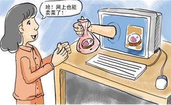 武汉网上买菜平台