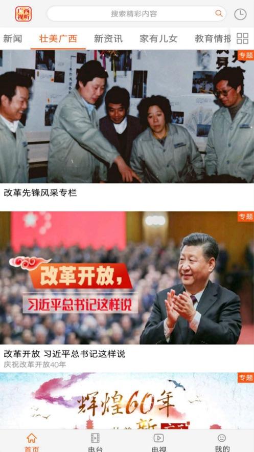 广西视听空中课堂app截图