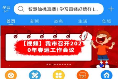 智慧仙桃app