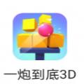抖音一炮到底3D