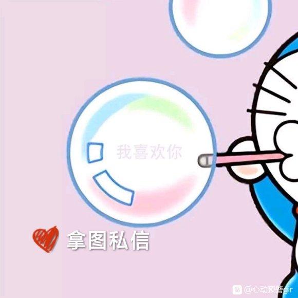 抖音哆啦A梦可爱表情包截图1