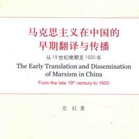 马克思主义在中国的早期翻译与传播pdf