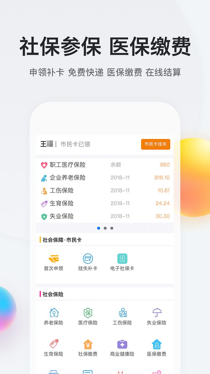 我的南京消费券app截图