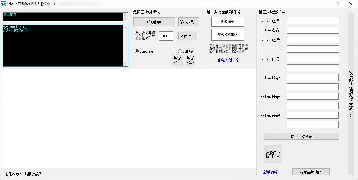 icloud自�咏怄i工具截�D0