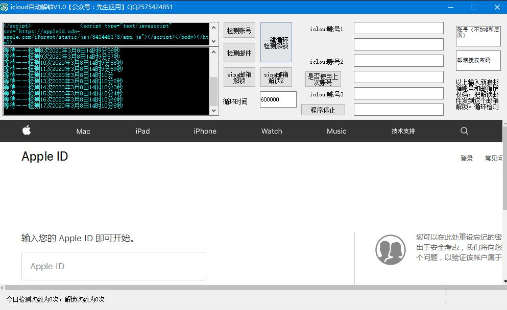 icloud自�咏怄i工具截�D1