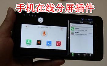手机在线分屏插件