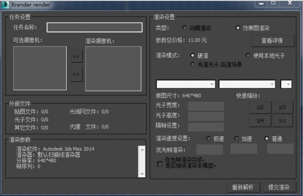 渲云客户端(云渲染平台)截图0