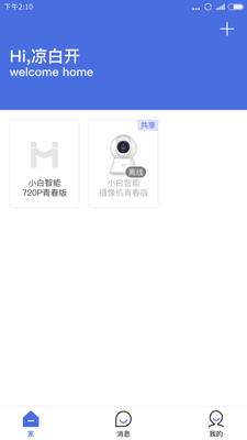小白智家app官方下�d截�D