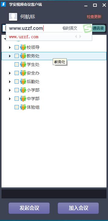 学安视频会议系统软件截图1