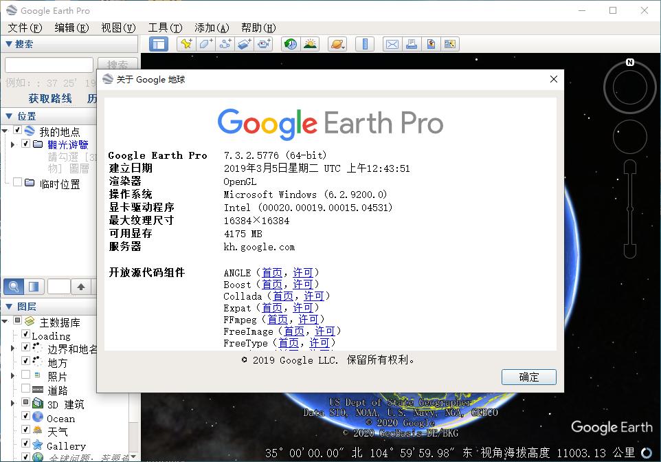 谷歌地球高�版截�D1