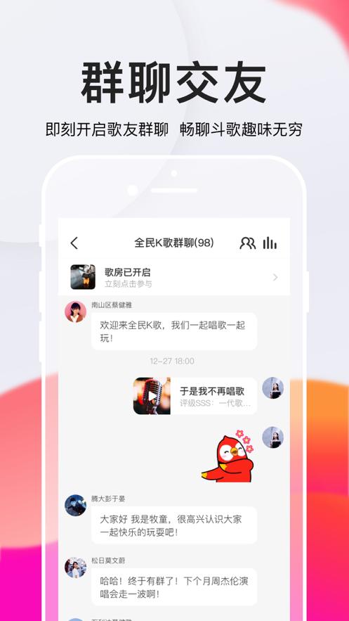 全民K歌苹果客户端截图