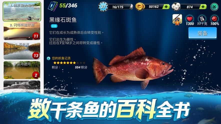 钓鱼大对决ios版截图