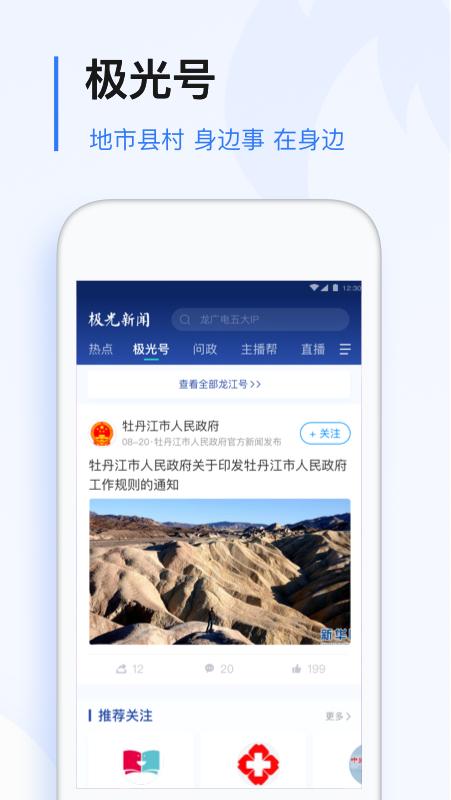 �O光新�app截�D