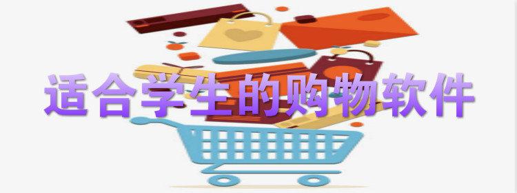 适合学生的购物软件_适合学生用的平价购物软件排行榜