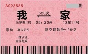 网上订火车票软件