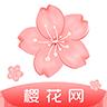 樱花网app