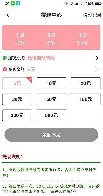 樱花网app截图