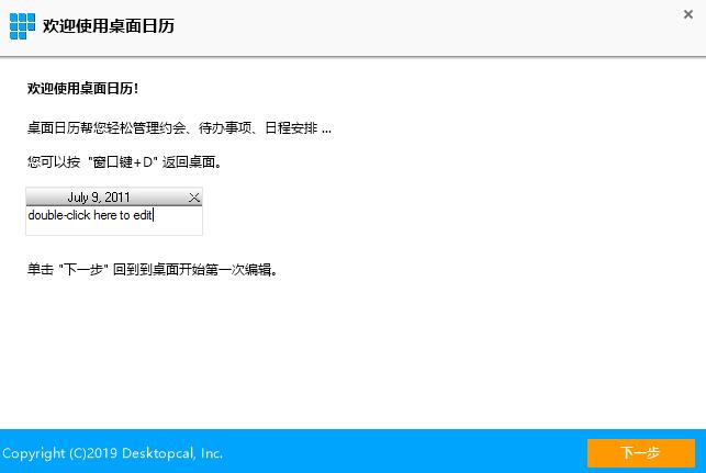 桌面日历(desktopcal)截图0