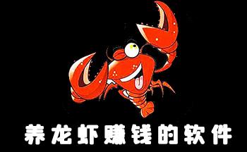 养龙虾赚钱的软件