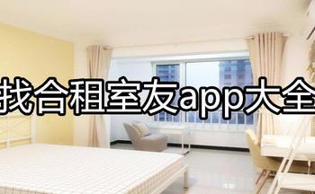 找合租室友app