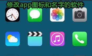 修改app图标和名字的软件