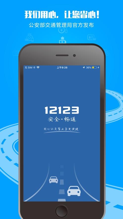 交管12123ios版(交管12123iphone版)截图