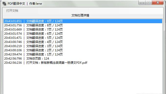 外�ZPDF文件翻�g�件截�D0