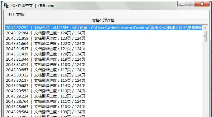 外�ZPDF文件翻�g�件截�D1