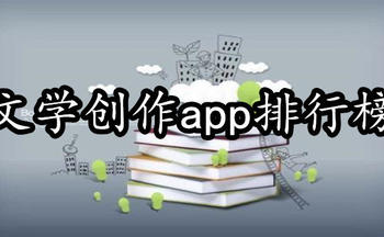 文学创作app