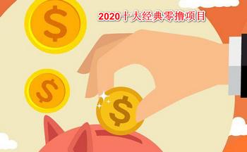 2020十大�典零�]�目