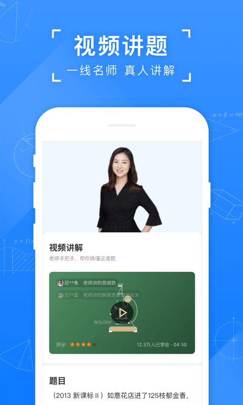 小猿搜�}app截�D