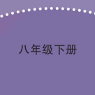 译林版八年级下册英语书课文电子版pdf