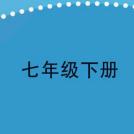 译林版七年级下册英语电子课本