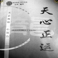 吴坤天心正运择日pdf