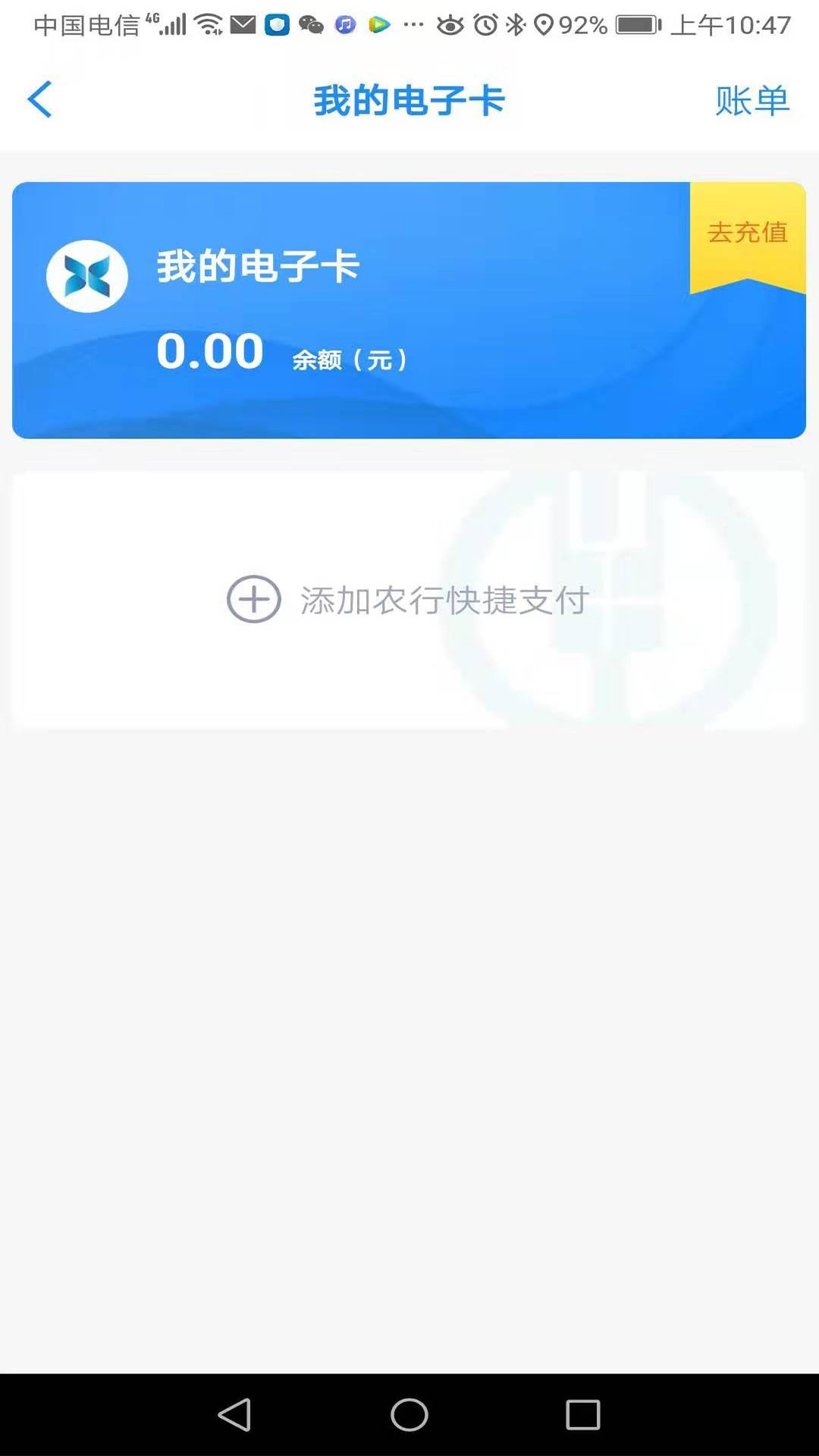 智慧仙桃app截�D