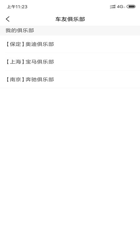 上海越隆车汇app截图