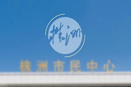 株洲�T事�_app