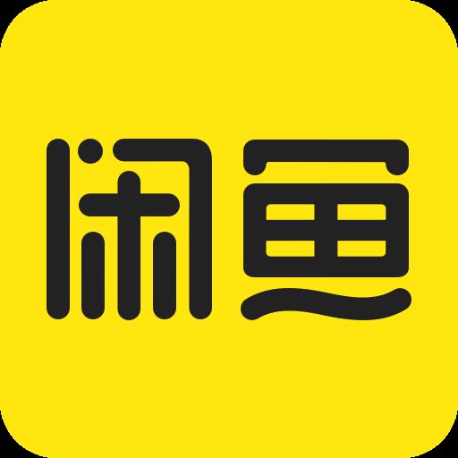 闲鱼(淘宝二手客户端)6.8.91最新版