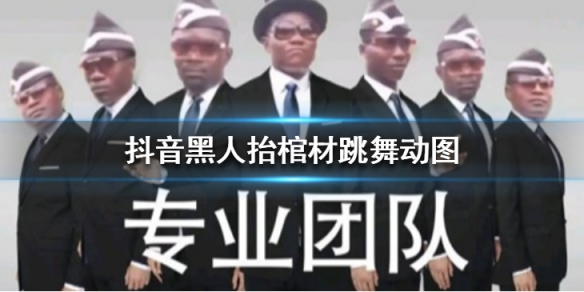 黑人抬棺材跳舞动图截图1